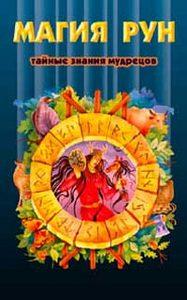 Кеннет Медоуз  Магия рун - Тридевятое Царство