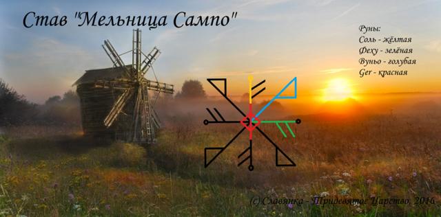 Денежная мельница Сампо