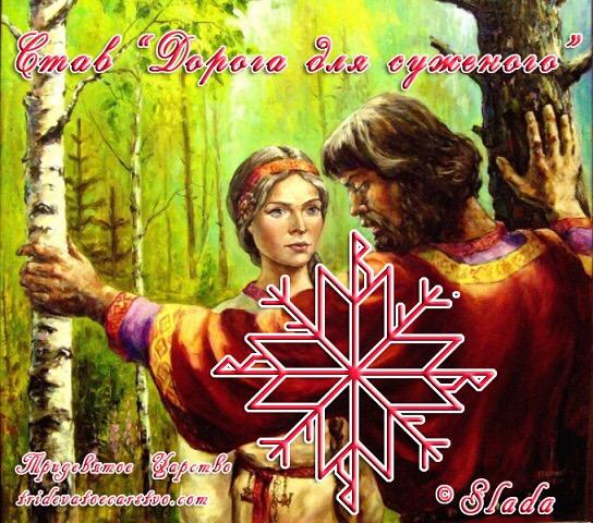 Найти любовь Дорога для суженого - Тридевятое царство