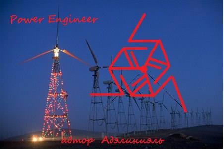 Энергетик от Адэлиниэль