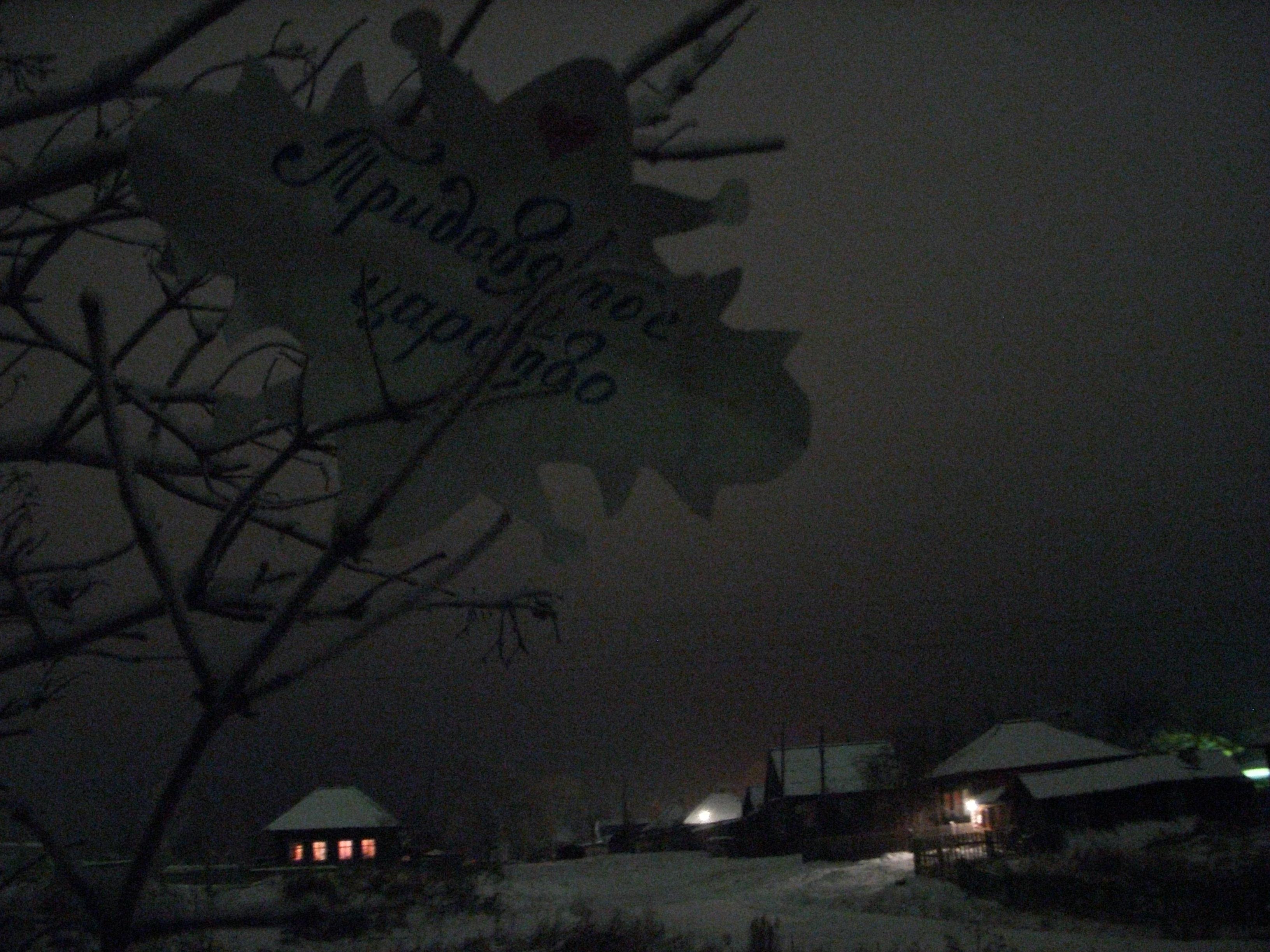 "Конкурс ""Зима в Тридевятом"" - Тридевятое Царство"