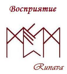 Став Взаимопонимание от  Runava