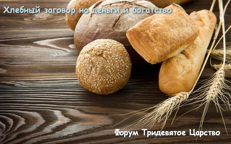 Хлебный заговор на деньги и богатство