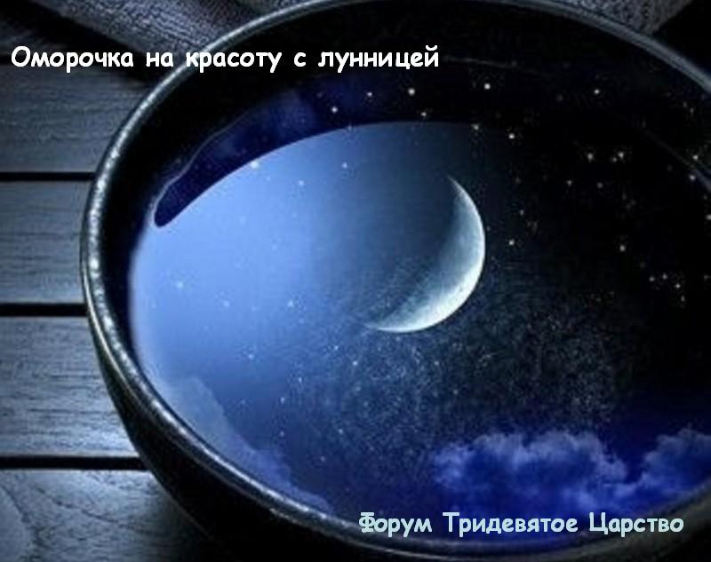 Оморочка на красоту с лунницей - Тридевятое Царство