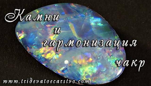 Камни и гармонизация чакр