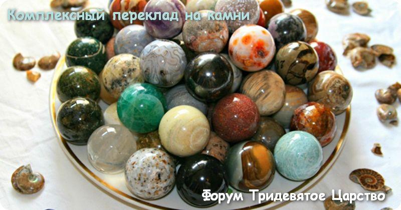 Комплексный переклад на камни