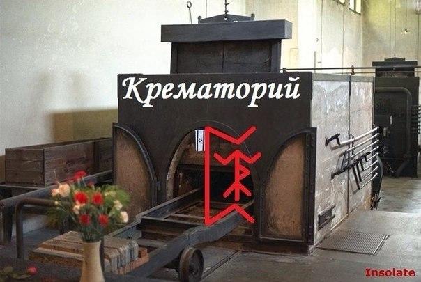 Крематорий: рунная защита, ловушка для негатива.