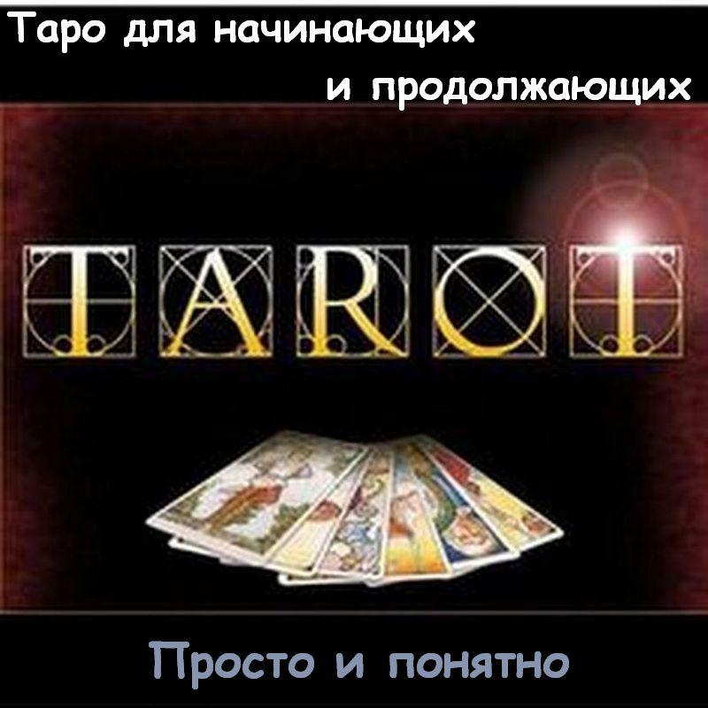 """Семинар """"Таро для начинающих и продолжающих. Просто и понятно"""" - Тридевятое Царство"""