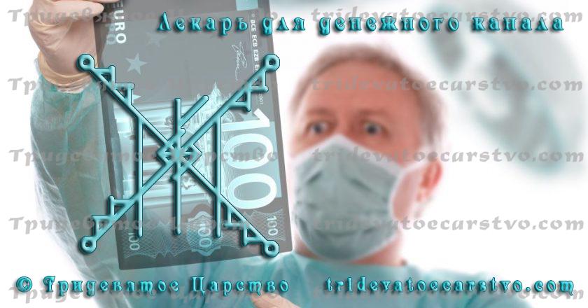 Лекарь для денежного канала