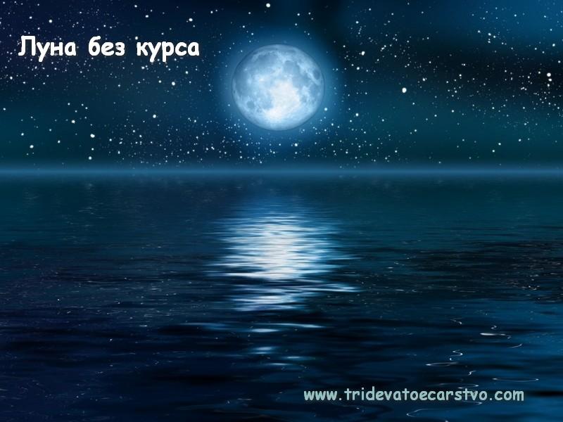 Луна без курса. Холостая луна