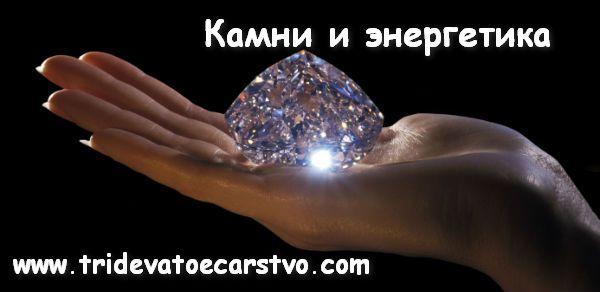 Камни и энергетика человека - Тридевятое Царство