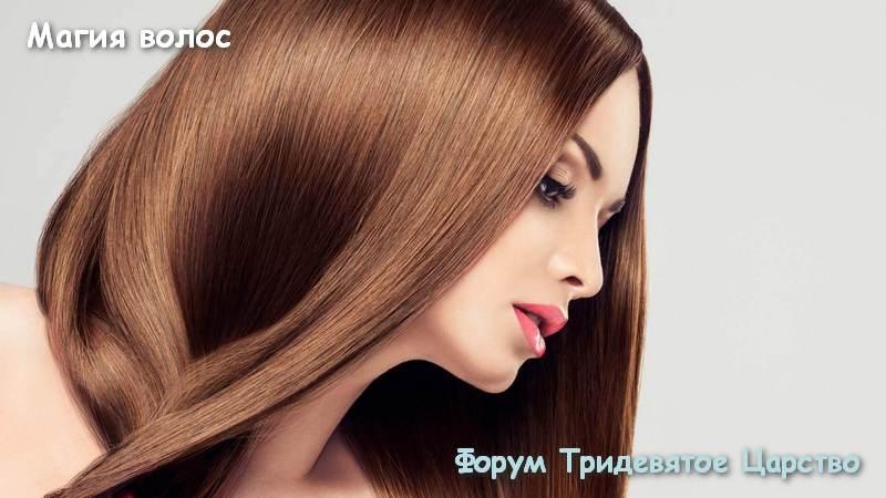 Магия волос - Тридевятое Царство