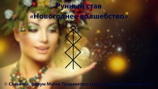 Став на красоту Новогоднее волшебство