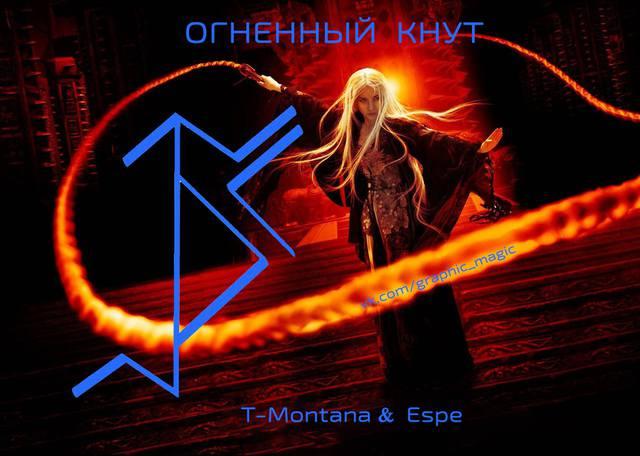 Огненный кнут от  T-Montana