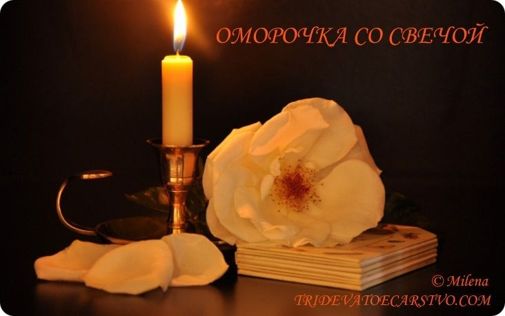 Оморочка на чакру Око со свечой