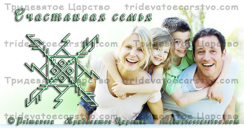 Став Счастливая семья - Тридевятое Царство