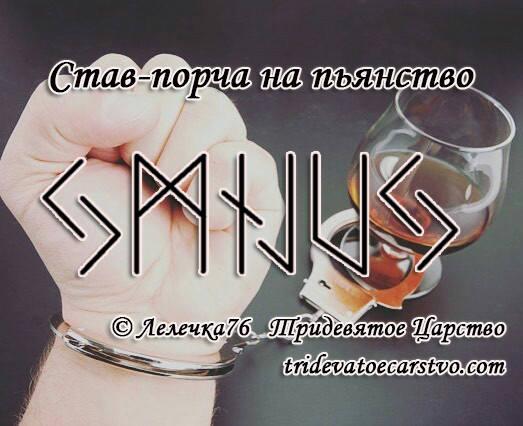 Руны порча на алкоголизма закодироваться от алкоголизма в Москвее адрес