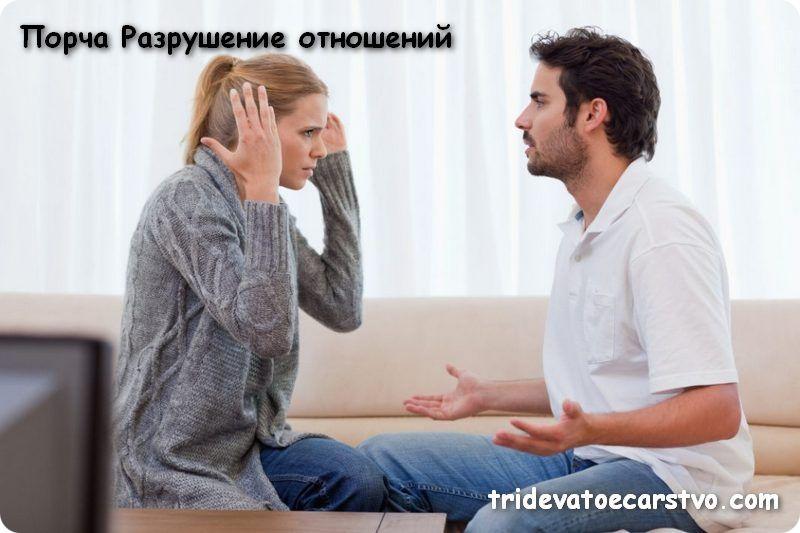 Порча на разрушение отношений