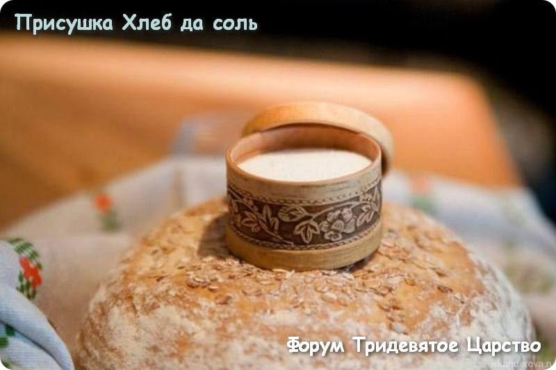 Присушка Хлеб да соль