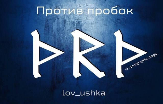 Против пробок от lov_ushka