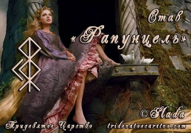Рост и красота волос Рапунцель - Тридевятое Царство