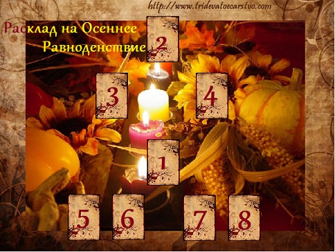 Расклад на Осеннее Равноденствие - Тридевятое Царство