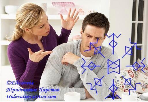 Разрушить отношения - любые
