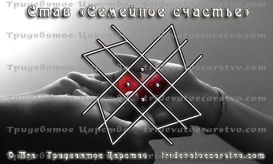 """РФ """"Семейное счастье"""" - Тридевятое Царство"""
