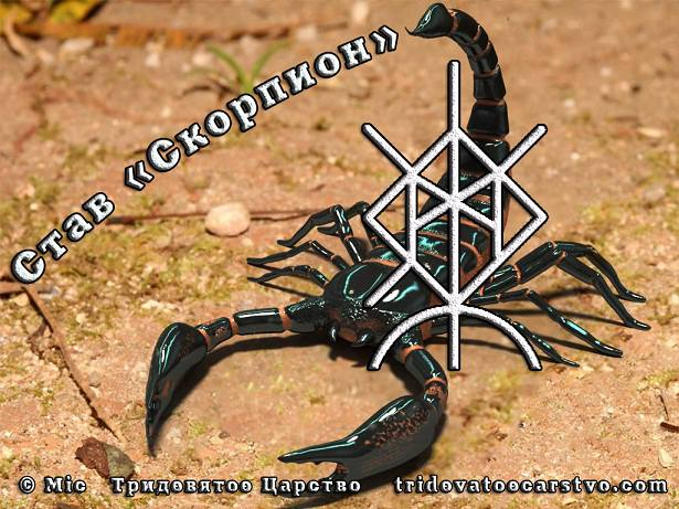 """став - Став """"Скорпион"""" от Mic  Skorpion"""