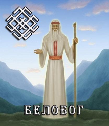 Славянские Боги. Чир Белобога