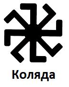 Славянские Боги. Чир Коляды