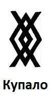 Славянские Боги. Чир  Купало
