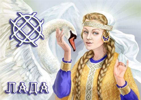 Славянские Боги. Чир Лады