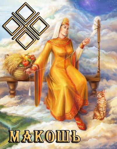 Славянские Боги. Чир Макоши