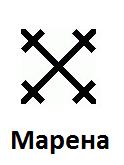 Славянские Боги. Чир Марены