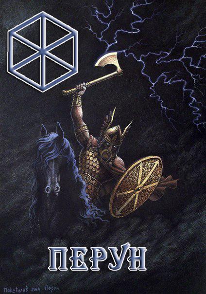 Славянские Боги. Чир Перуна