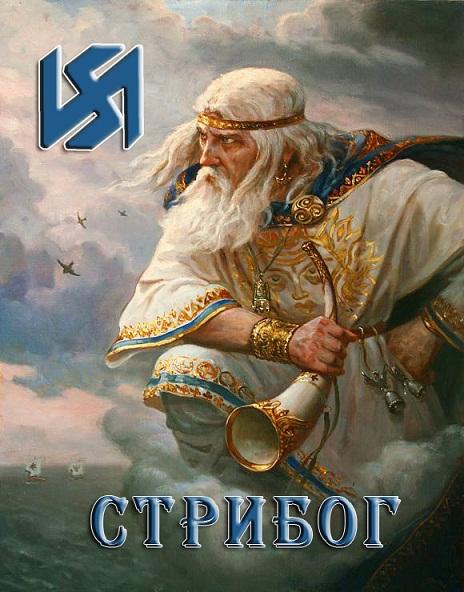 Славянские Боги. Чир  Стрибога