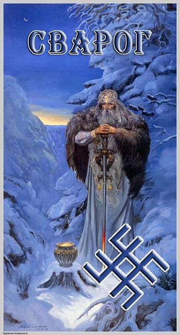 Славянские Боги. Чир Сварога