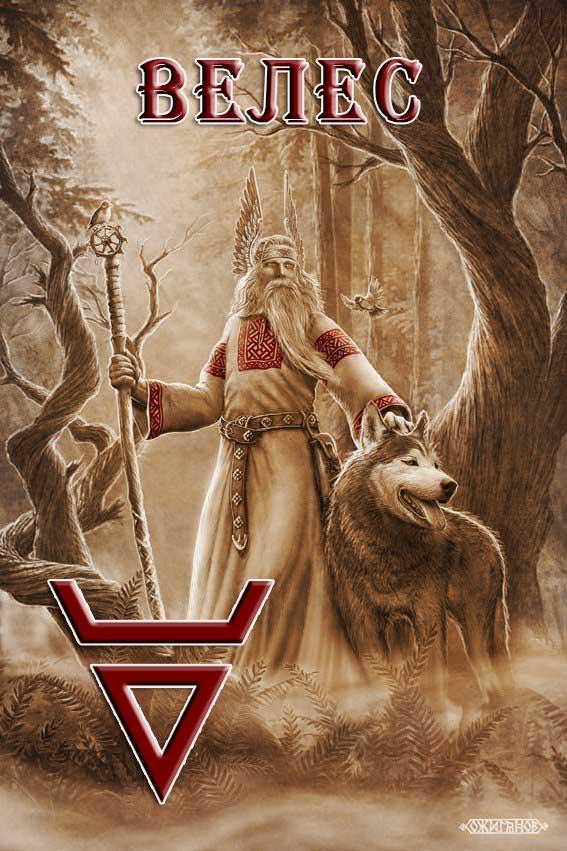 Славянские Боги. Велес