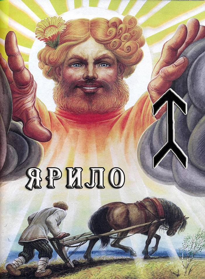 Славянские Боги. Чир  Ярило