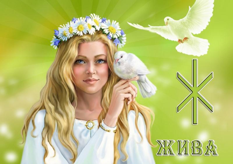 Славянские Боги. Чир  Живы