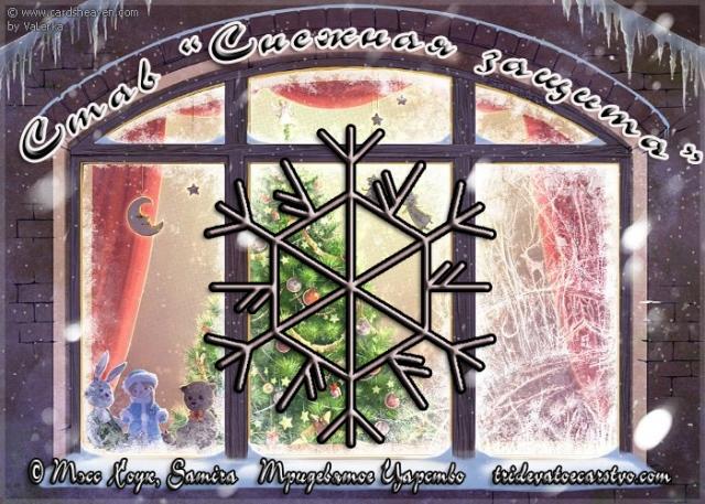 Снежная защита - Тридевятое Царство