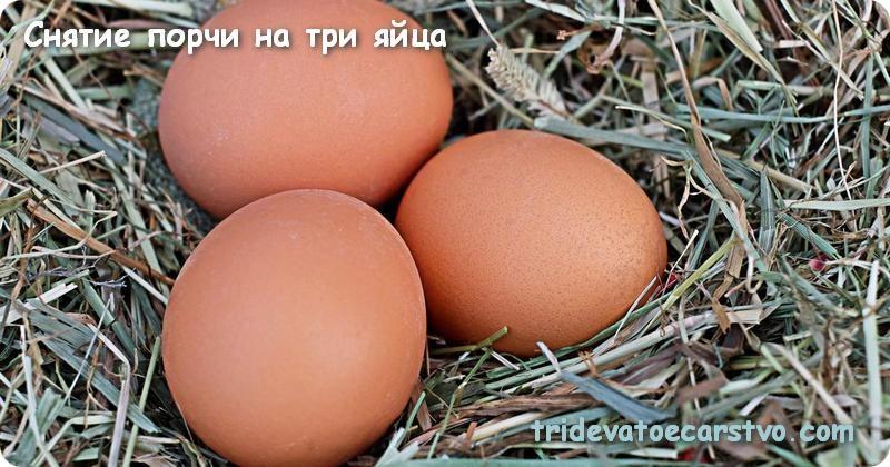 Снятие порчи на куриное яйцо. Мансур