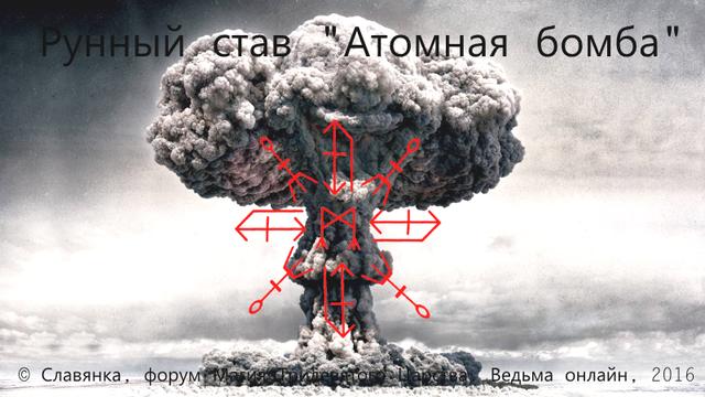 Рунный став Атомная бомба (смешанная руника) - Тридевятое Царство