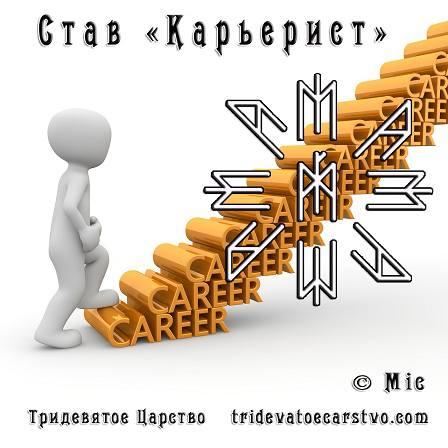 Став Карьерист - получить хорошую должность