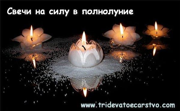 Свечи на силу в полнолуние заговорить