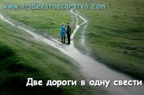 Сведение дорог