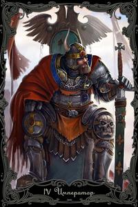 Таро Ведающей - Император