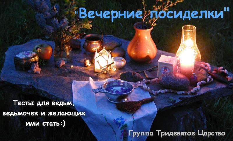 Тесты для ведьмочек - группа ВК Тридевятое Царство