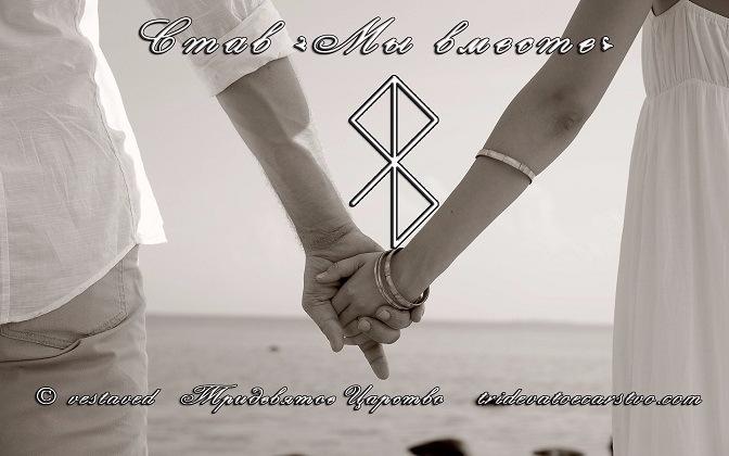 Став Мы вместе